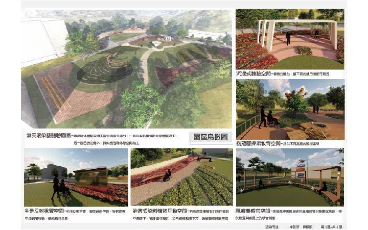 閒置空間再利用!中華大學景觀系同學獲無障礙環境設計競賽銅獎-中華大學